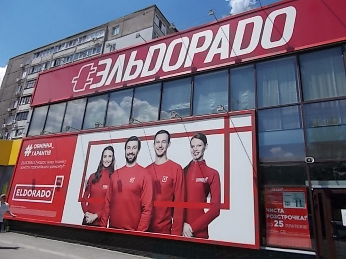 """Магазин """"Эльдорадо"""" (C115), Днепр, просп. Слобожанский, 73"""