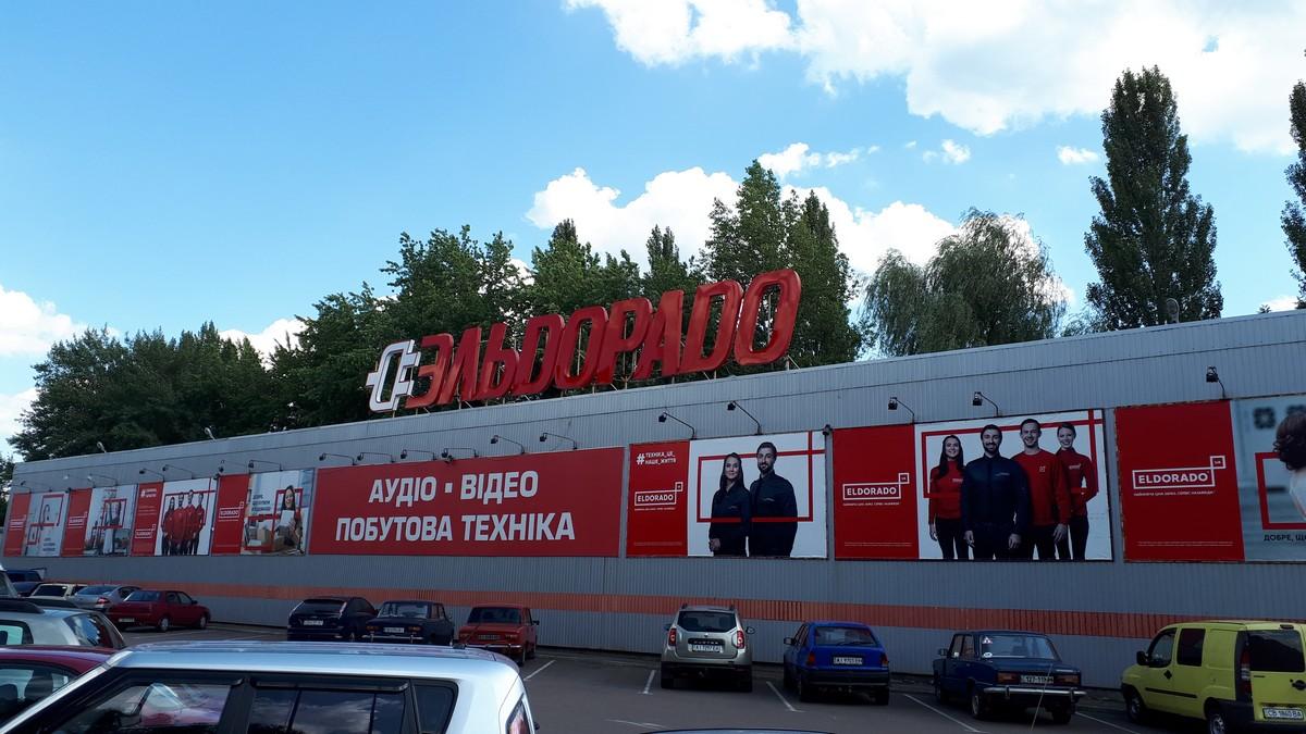 """Магазин """"Эльдорадо"""" (Т011), Славутич, ул. Черниговская, 12"""