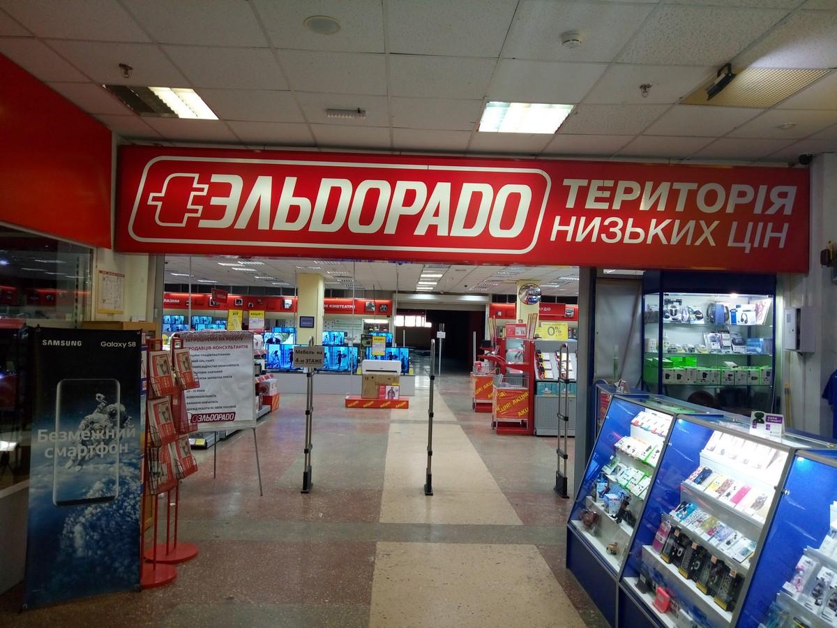"Магазин ""Эльдорадо"" (Т021), Сумы, ул. Кооперативная, 1"
