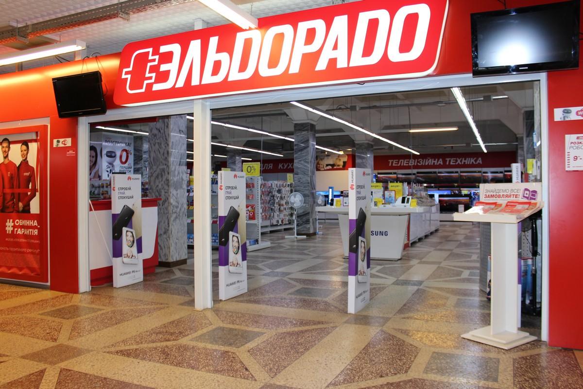 """Магазин """"Эльдорадо"""" (С227), Кропивницкий, ул. Большая Перспективная, 53"""