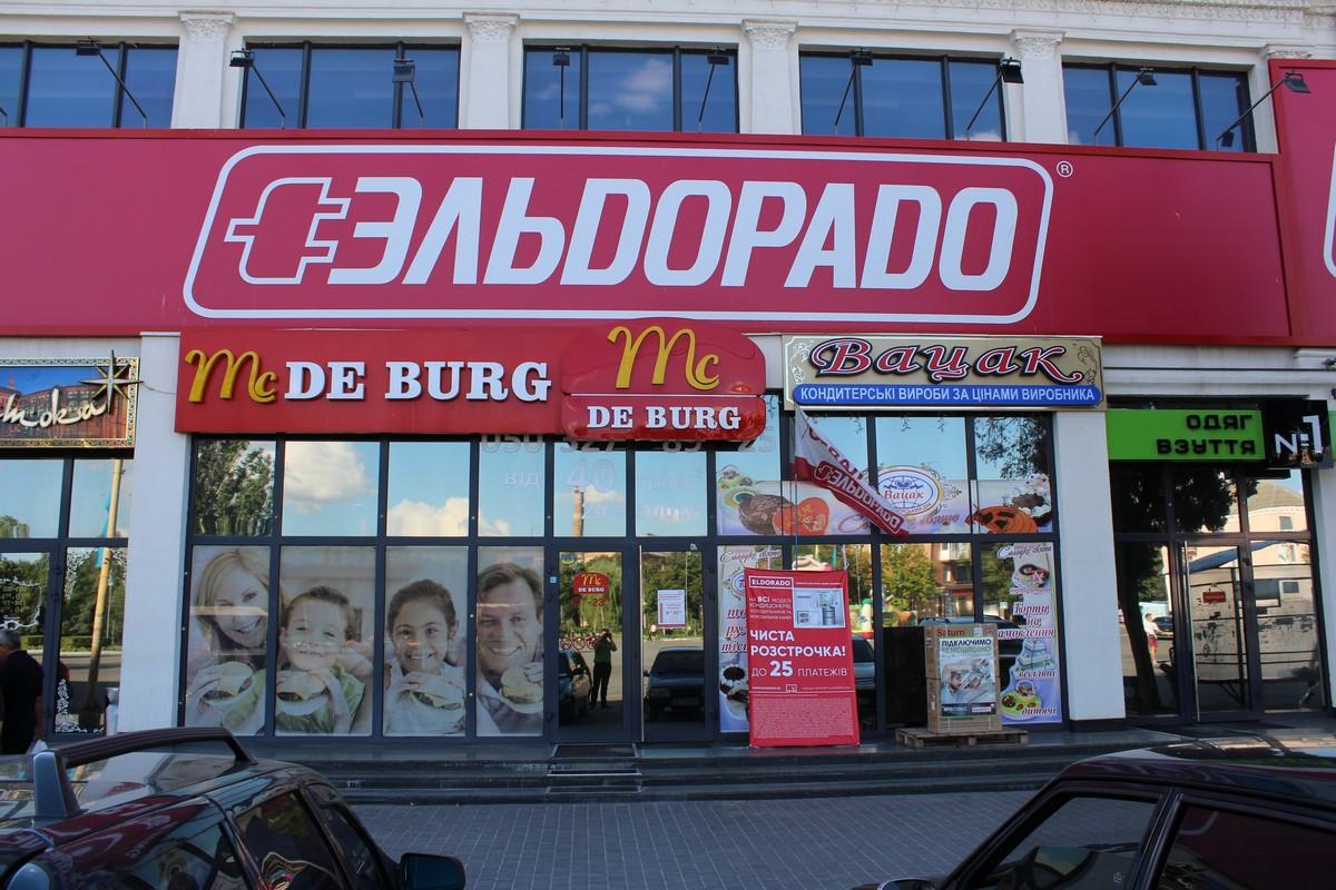 """Магазин """"Эльдорадо"""" (С237), Александрия, пл. Соборная, 2"""