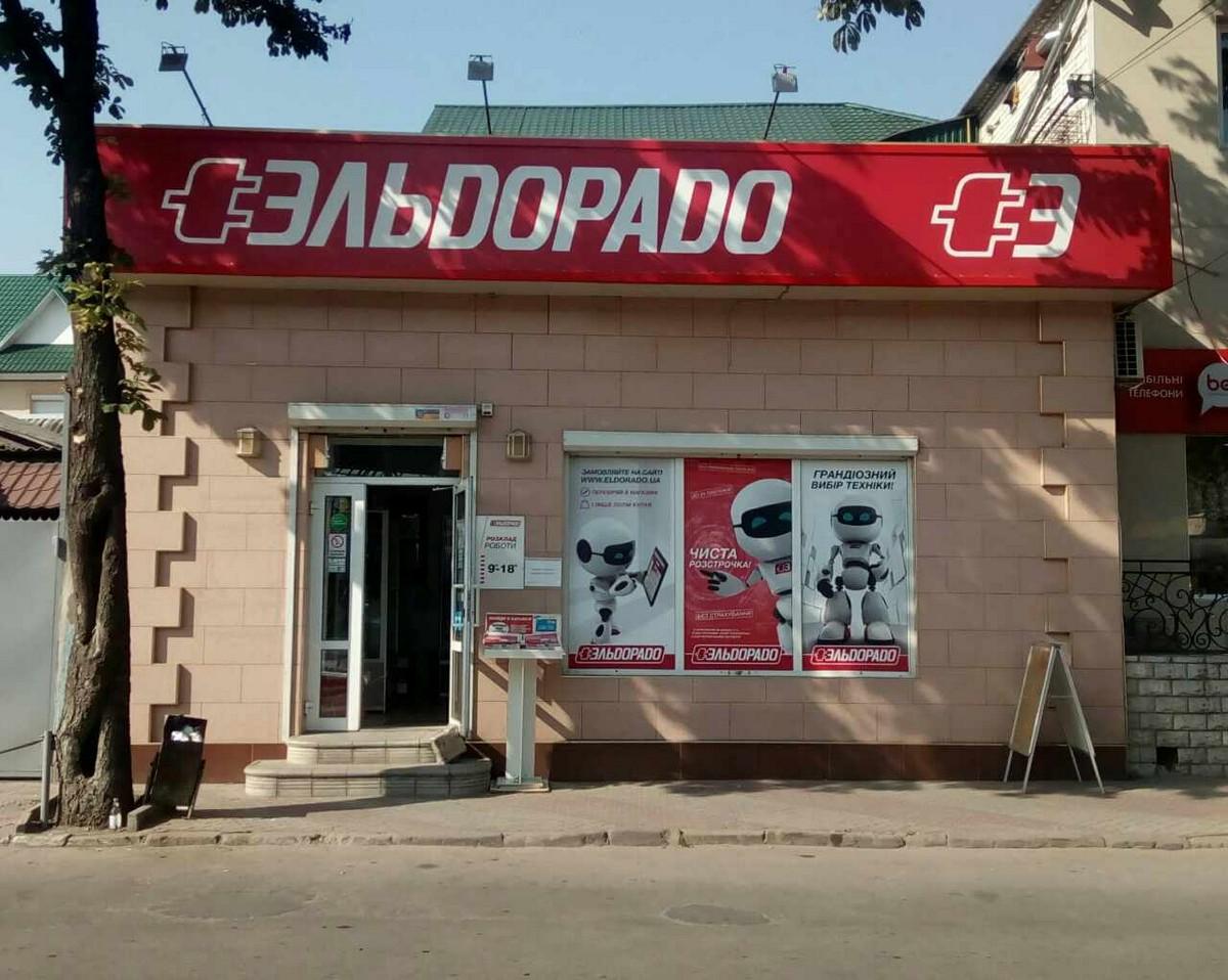 """Магазин """"Эльдорадо"""" (С088), Могилев-Подольский, ул.Ставиская, 55"""