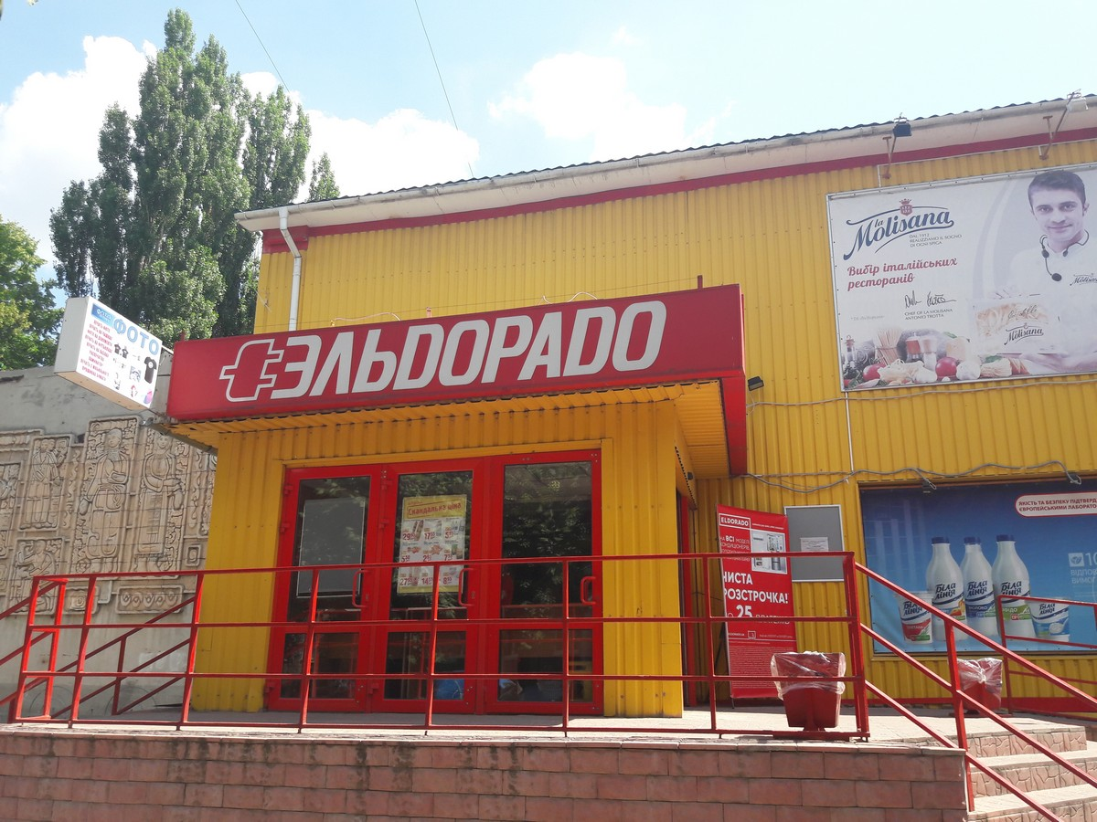 "Магазин ""Эльдорадо"" (Т015), Белая Церковь, ул. Митрофанова, 8"
