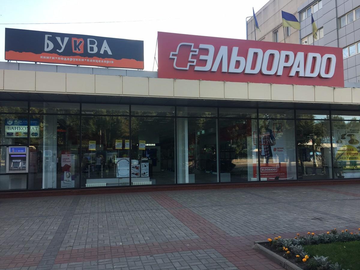 """Магазин """"Эльдорадо"""" (С241), Запорожье, проспект Соборный, 147"""