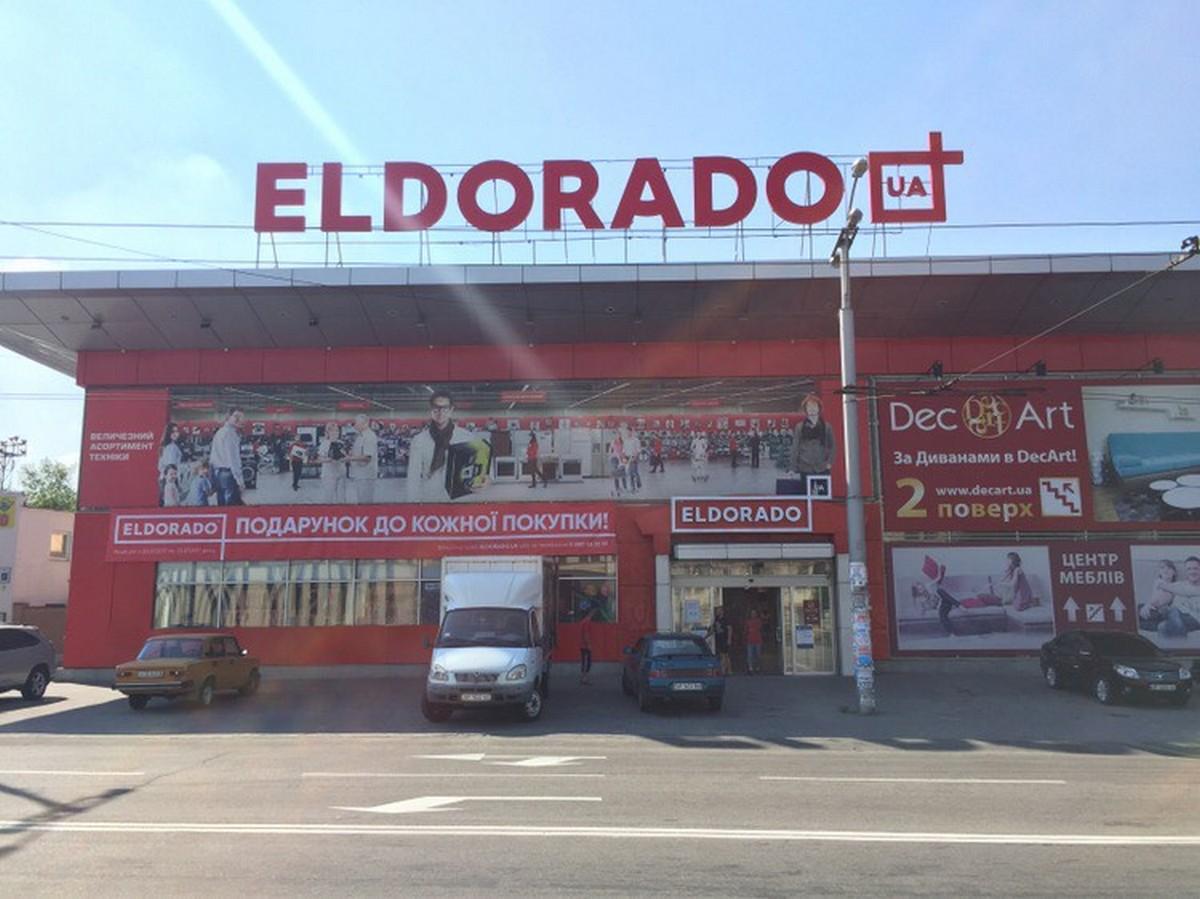 """Магазин """"Эльдорадо"""" (T035), Запорожье, пр-т. Соборний, 1"""