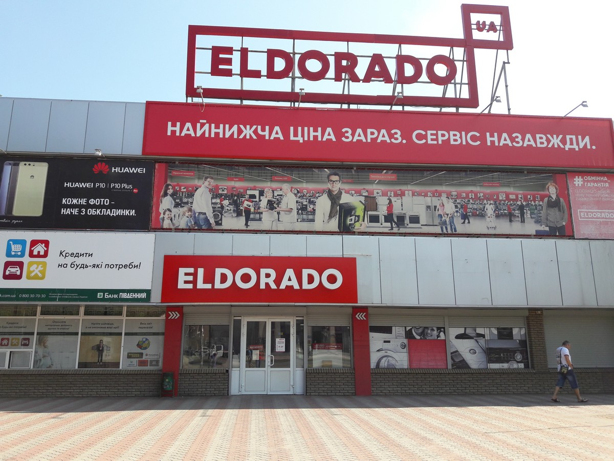"""Магазин """"Эльдорадо"""" (Т036), Запорожье, пр-т. Соборний, 226"""