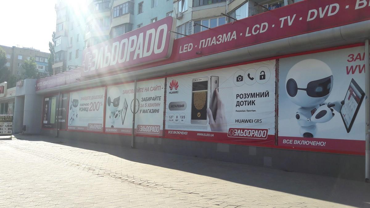 """Магазин """"Эльдорадо"""" (С029), Одесса, просп. Ак. Глушко, 17"""